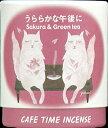 【まとめ買い×6】日本香堂 カフェタイム インセンス うららかな午後に コーン10個入 ×6点セット(4902125333055)