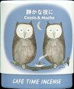 【まとめ買い×6】日本香堂 カフェタイム インセンス 静かな夜に コーン10個入 ×6点セット(4902125333062)