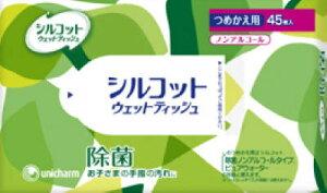 ユニ・チャームシルコットウェットティッシュ安心除菌詰替45枚入りノンアルコールタイプ(除菌タイプのウエットティッシュ詰め替え)(4903111934676)
