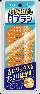 인 레이 왁 스 제거 전용 브러쉬 * 반드시 별매의 「 올 바닥 청소기 」와 함께 사용해 주십시오 (4903339958256)