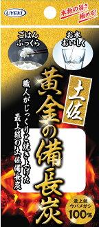 Charcoal UYEKI Tosa Golden 1 x 3 pieces (4968909058231)