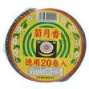 玉華堂 菊月香 緑 徳用 20巻入 医薬部外品 ( 蚊取り線香 ) ( 4972332000002 )