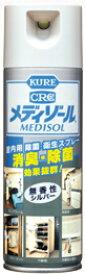 呉工業 クレ メディゾール 無香性 シルバー 200ml 室内用除菌衛生スプレー ( 4972444010876 )