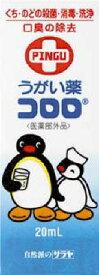 サラヤ うがい薬 コロロ 20ml 医薬部外品 ( 口臭 マウスウォッシュ ) ( 4973512128110 )