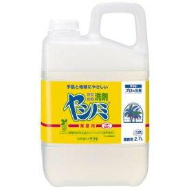 サラヤ ヤシノミ洗剤 野菜・食器用 業務用 2.7L ( 4973512322624 )