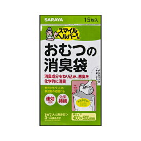 【限定特価】サラヤ スマイルヘルパーさん おむつの消臭袋 15枚入 ( 消臭するおむつ用ゴミ袋 介護用の臭い対策にも ) ( 4973512795008 )