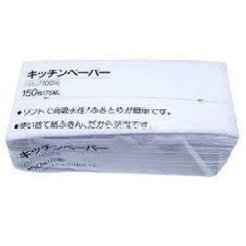 【送料込】服部製紙 キッチンペーパー150枚 ( 75組 ) ×20個セット まとめ買い特価 ( 4976861330029 )