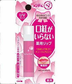 近江兄弟社 メンターム 口紅がいらない薬用リップ ほんのりピンクUV 3.5g ( 4987036485949 )