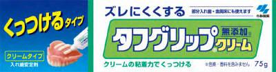 小林製薬 タフグリップクリーム 75g ( 入れ歯安定剤 ) ( 4987072005385 )
