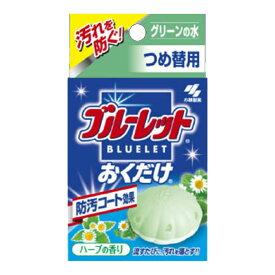 小林製薬 ブルーレットおくだけ ハーブの香り グリーンの水 つめ替用 (トイレ 掃除 洗浄剤 つめかえ)( 4987072005729 )