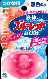 小林製薬 液体ブルーレットおくだけ ピーチの香り 無色の水 つけ替用 (トイレ用 洗浄剤)( 4987072013335 )