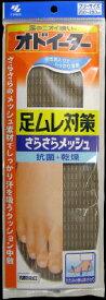 小林製薬 オドイーター 足ムレ対策 さらさらメッシュ(靴の中敷き ドライインソール) ( 4987072014813 )