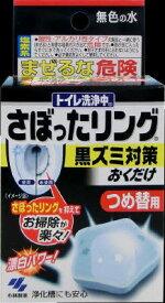 小林製薬 トイレ洗浄中 さぼったリング 黒ズミ対策 おくだけ つめ替 ( 4987072027653 )