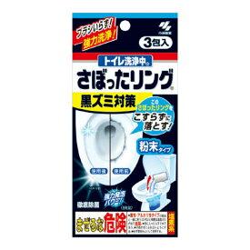小林製薬 トイレ洗浄中 さぼったリング 黒ズミ対策 40g×3包 ( 4987072063064 )