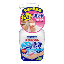 【令和・ステイホームSALE】小林製薬 パーシャルデント 洗浄フォーム 250ml (入れ歯洗浄剤)( 4987072072837 )