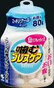 【徳用サイズ】小林製薬 噛むブレスケア ボトル スッキリ クールミント 80粒 ( 口臭対策・エチケット食品 ) ( 4987072082997 )