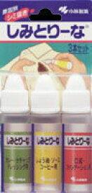 【送料込】小林製薬 しみとりーな 3本セット 10ml×3本×48点セット まとめ買い特価!ケース販売 ( 4987072790410 )