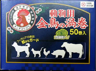【送料無料】大日本除虫菊 金鳥の渦巻 動物用 50巻入×12点セット まとめ買い特価!ケース販売 ( 4987115578043 )
