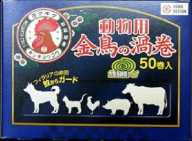 大日本除虫菊 金鳥の渦巻 動物用 50巻入 ( 4987115578043 )