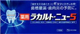 エスエス製薬 薬用ラカルトニュー5 110g 医薬部外品 ( ハミガキ ) ( 4987300505915 )