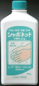 サラヤ シャボネット 石鹸液 ユ・ム 500g 薬用石けん液 手指の殺菌+消毒+洗浄 医薬部外品 ( 4987696232037 )