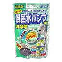 【送料無料・まとめ買い×3】ウエ・ルコ 風呂水ポンプ専用洗浄剤 2回分×3点セット ( 4995860510515 )