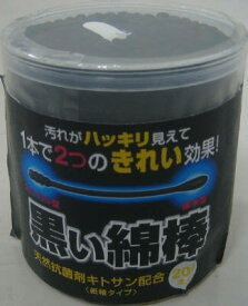 【送料込・まとめ買い×3】コットンラボ 黒い綿棒 2WAYタイプ 200本 汚れがはっきり見える綿棒×3点セット ( 4973202604962 )