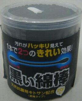 擦洗污漬清晰可見的黑色棉拭子 2 方式類型 200 x 3 件 (4973202604962)