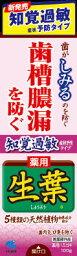 小林製藥純樸的葉子S感覺過敏症狀預防型(4987072027110)(牙膏、口腔關懷、牙膏)