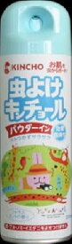 【虫除け剤・スプレータイプ】 大日本除虫菊 虫よけキンチョール パウダーイン シトラスミントの香り 200ml ※人体用虫除け ( 咬まれないように ) ( 4987115540712 )
