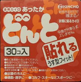大日本除虫菊 金鳥カイロ 貼れるどんと 30コ入り(使い捨てカイロ) ( 4987115820753 )