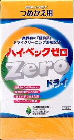 サンワード ハイベックZERO ( ゼロ ) 詰替1000G 洗剤 衣類用 ( ドライマーク用 ) ( 4990710200332 )