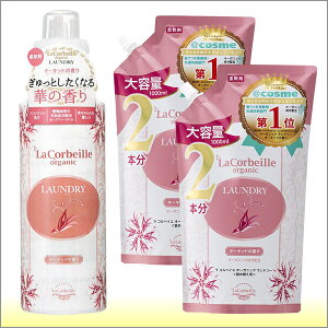 ラ・コルベイユオーキッドの香り本体1本+詰替え2個セット