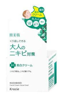 肌肤美精成人粉刺对策有药效美白奶油50g非正规医药品(美白完成奶油)(4901417621733)