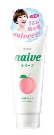 クラシエ ナイーブ 洗顔フォーム 桃の葉エキス配合 130G ( 4901417674418 )