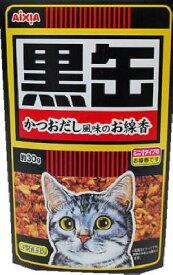 カメヤマ 黒缶線香 かつおだし風味のお線香(ペット供養用お線香) (4901435877532)