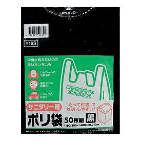 【送料無料2000円 ポッキリ】日本サニパック とって付ポリ袋 50枚入り サニタリー用 エンボス黒 ×15個セット