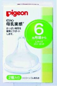 ピジョン 母乳実感 乳首6ヵ月〜/Lサイズ 2個入N (ベビー用品 母乳実感用乳首)( 4902508011389 )