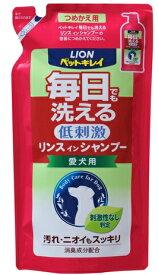 【送料込・まとめ買い×024】ライオン ペットキレイ 低刺激毎日でも洗えるリンスインシャンプー 愛犬用 つめかえ用 400ml ×024点セット(4903351001817)