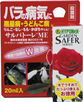 Sterilizer *040 point set (4977517144151) for the ガーデンセーファーサルバトーレ ME 20 ml gardening