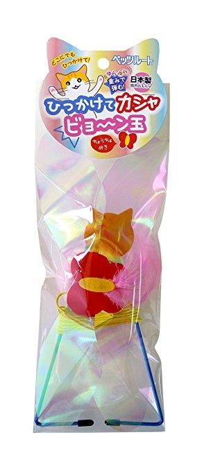 ペッツルート ひっかけてカシャビョ〜ン玉 ( ペット用品 猫用おもちゃ ) ( 4984937665784 )