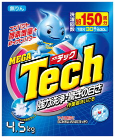 【SS・半額クーポン対象9/5-】メガテック 大型洗剤 4.5KG(バイオ酵素洗剤) ( 4985275794525 )