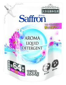 【特大サイズ】香りサフロン アロマジェル 液体衣料用洗剤 大容量 1600g つめかえ用 保存に便利なキャップ付 ( 4985275796529 ) ※パッケージ変更の場合あり