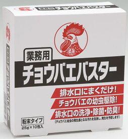 【送料無料】金鳥 業務用 チョウバエバスター 粉末 25g×10包入 (チョウバエ 殺虫剤 害虫駆除)( 4987115545335 )