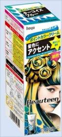 【令和・早い者勝ちセール】ホーユー ビューティーン ポイントカラークリーム ターコイズブルー 140g ( 女性黒髪用カラーリング ヘアカラー ) ( 4987205312359 )