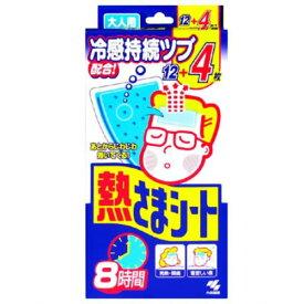 小林製薬 熱さまシート お買い得 大人用 8時間 冷却シート 12+4枚(16枚入) (4987072011195)