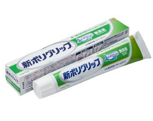 アース製薬 新ポリグリップ 無添加 75g ( クリーム状の入れ歯安定剤 ) ( 4901080703415 ) ※パッケージ変更の場合あり