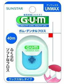 サンスター GUM デンタルフロス アンワックス 40m 新形状のケース入り ( 4901616210714 ) ※パッケージ変更の場合あり