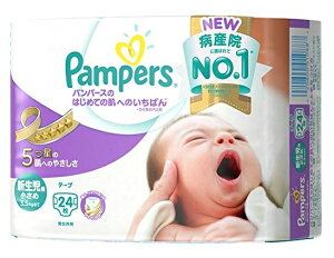 【6個で送料無料】P&Gパンパースはじめての肌へのいちばん新生児より小さめ24枚入×6点セット(計144枚)テープタイプ(赤ちゃん用オムツ)(4902430277471)※パッケージ変更の場合あり