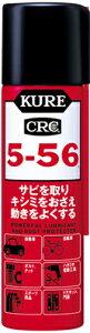 呉工業 クレ 5−56 70ML 潤滑剤(556 クレゴーゴーロク)(49328530 )